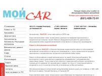 Сайт: Автокомплекс «МойCAR»