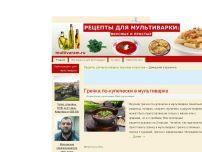 Сайт: Рецепты для мультиварки: вкусные и простые