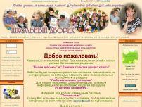 Сайт: Школьный дворик