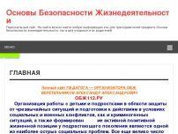 Сайт: Основы Безопасности Жизнедеятельности