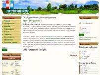 Сайт: Петровское сельское поселение Клинского района
