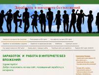 Сайт: ЗАРАБОТОК  И  РАБОТА В ИНТЕРНЕТЕ БЕЗ ВЛОЖЕНИЙ