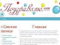 Сайт: Поздравляю.com