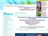 Сайт: Приборы для испытания грунтов