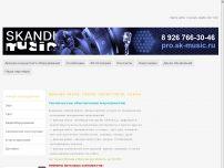 Сайт: Аренда концертного оборудования