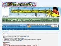 Сайт: Форум радиотехнических войск ПВО ГСВГ
