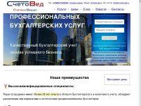 Сайт: Бухгалтерские услуги СчетоВед