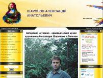 Сайт: ШАРОНОВ АЛЕКСАНДР АНАТОЛЬЕВИЧ