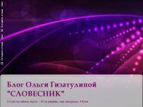 """Сайт: Блог Ольги Гизатулиной  """"Словесник"""""""