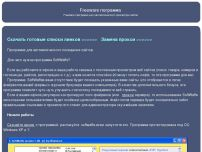 Сайт: Программа для автоматического посещения сайтов