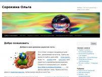 Сайт: Авторский блог Ольги Сорокиной