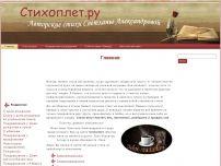 Сайт: Стихоплет.ру