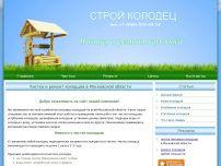 Сайт: Строй-Колодец