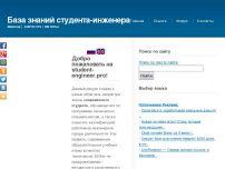 Сайт: База знаний студента инженера