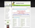 Сайт: Шкільний музичний сайт