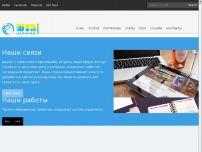 Сайт: WebUkraine in Odessa