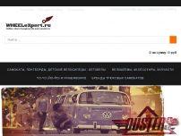 Сайт: WHEELeXpert.ru (Вил Эксперт.ру) - трюковые самокаты и лонгборды.