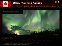 Сайт: Иммиграция в Канаду .