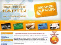Сайт: Изготовление пластиковых карт от ОранжПласт