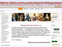 Сайт: царской России