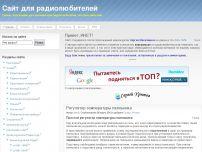 Сайт: Сайт для радиолюбителей
