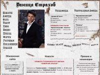 Сайт: Даниил Страхов. Сайт о творчестве Даниила Страхова