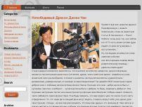 Сайт: Сайт об актере Джеки Чане