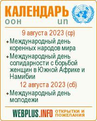Календарь ООН