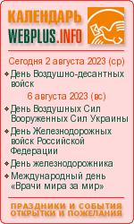 Календарь праздников и событий. Открытки и пожелания