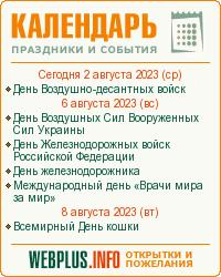 Календарные события