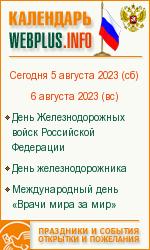 Ближайшие события календаря в России