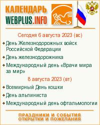 Памятные и праздничные дни российского календаря