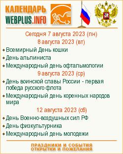 Праздники и события России. Открытки и пожелания