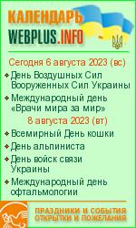 Ближайшие события календаря в Украине
