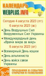 Праздники и события Украины