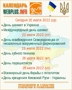 Памятные и праздничные дни украинского календаря