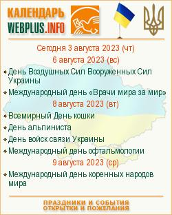 Календарные даты Украины