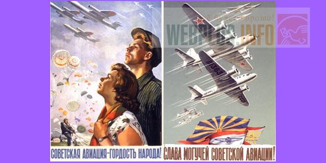 Дню рождения, картинки к дню воздушного флота ссср