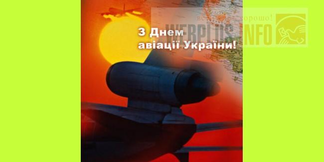 Поздравления с днём авиации украины 15