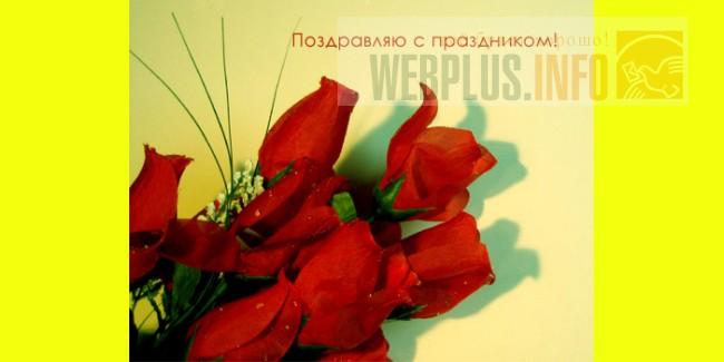 Поздравления на праздник цветов