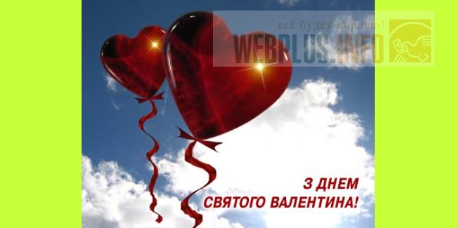 Вітання для друзів з днем святого валентина