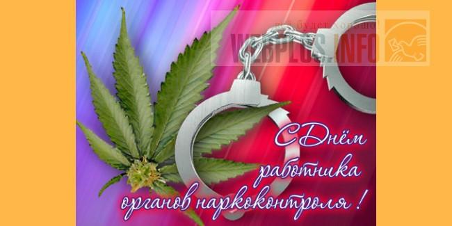 Поздравления день работников наркоконтроля 85