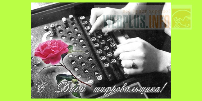Поздравления с 13 ноября днем шифровальщика 2