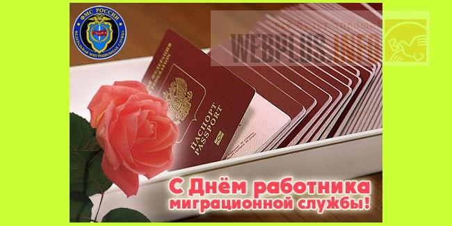Поздравление работнику паспортного стола
