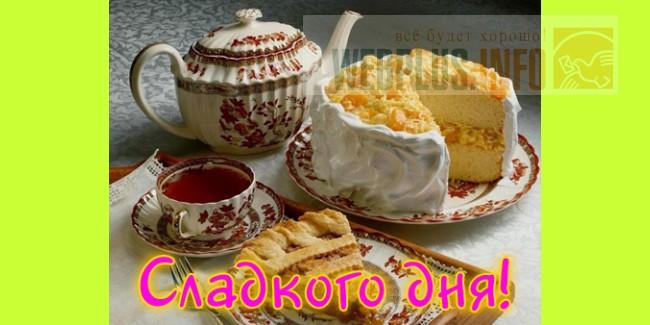 Открытки с международный день чая
