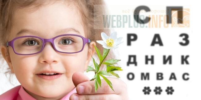 Открытки ко дню офтальмолога 779