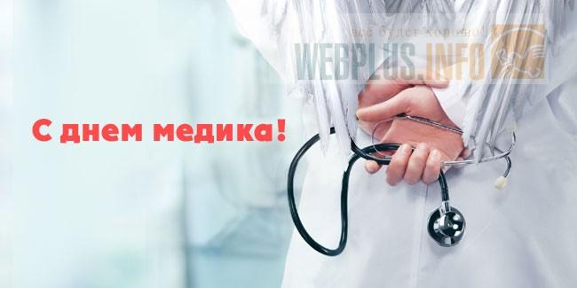 Поздравление врача педиатра 63