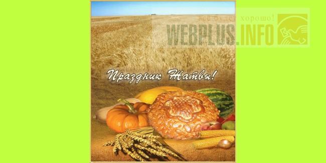 Открытки на Жатву, открытки на День Благодарения
