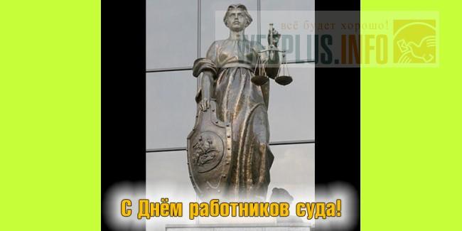 Поздравления с днем работника суда открытки