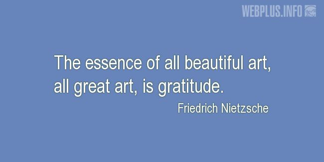 Quotes and pictures for Thanksgiving Day. «The essence of all beautiful art» quotation with photo.